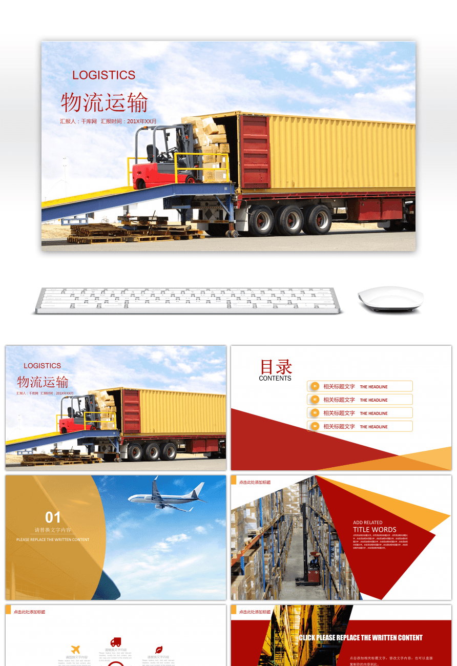 Awesome general ppt of atmospheric red logistics