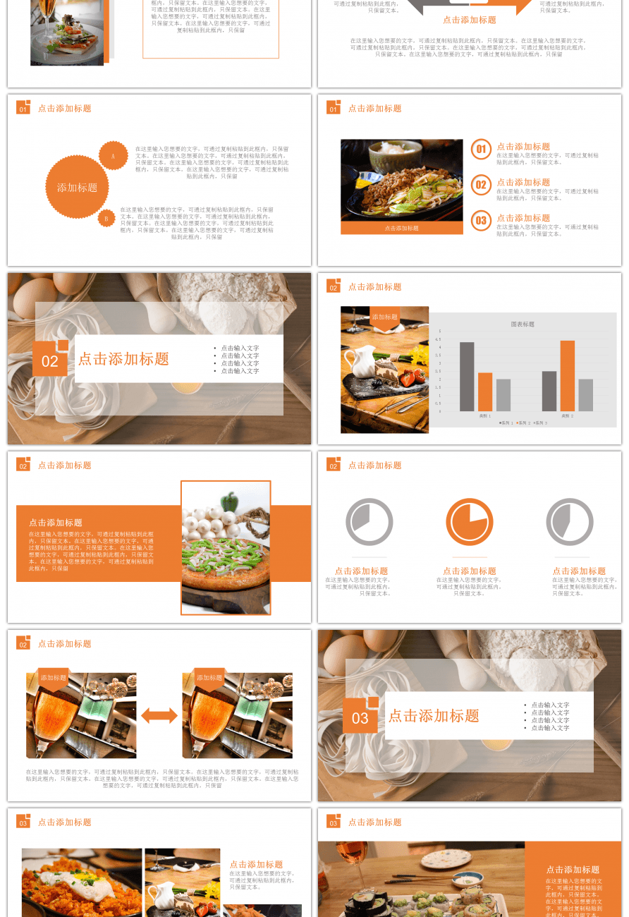 Awesome ppt template for food and beverage industry for free ppt template for food and beverage industry alramifo Gallery