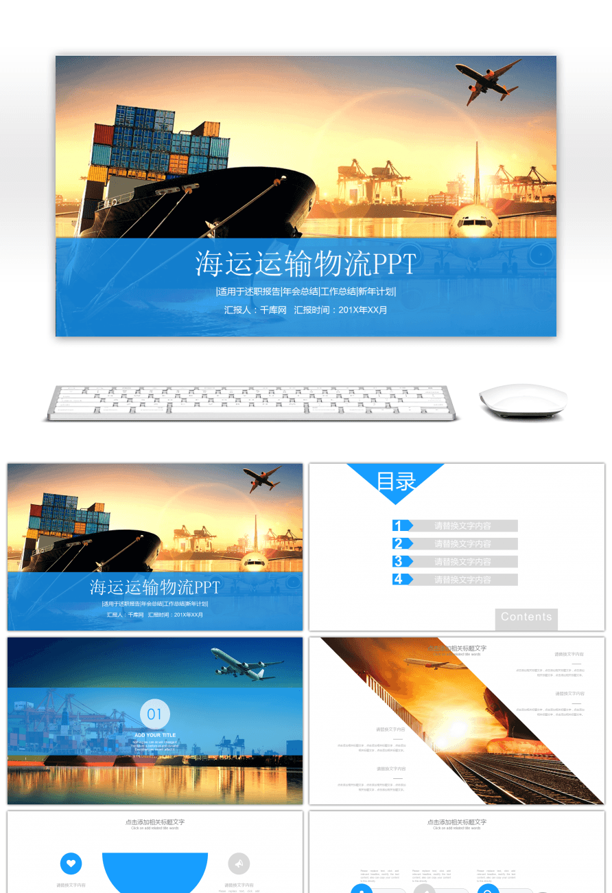 Awesome marine transportation logistics summary plan ppt