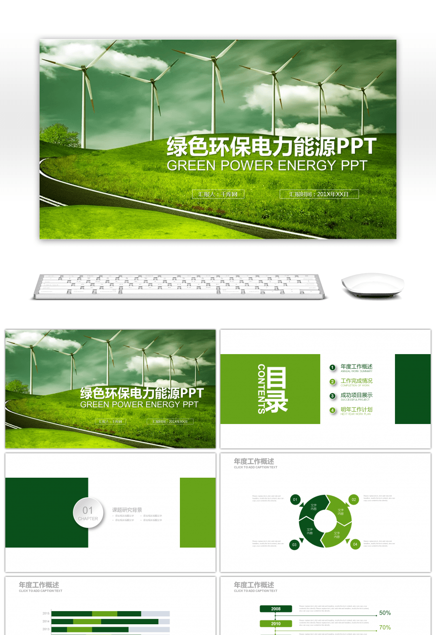 environmental protection plan template - awesome creative wind energy photovoltaic technology environmental protection green energy ppt