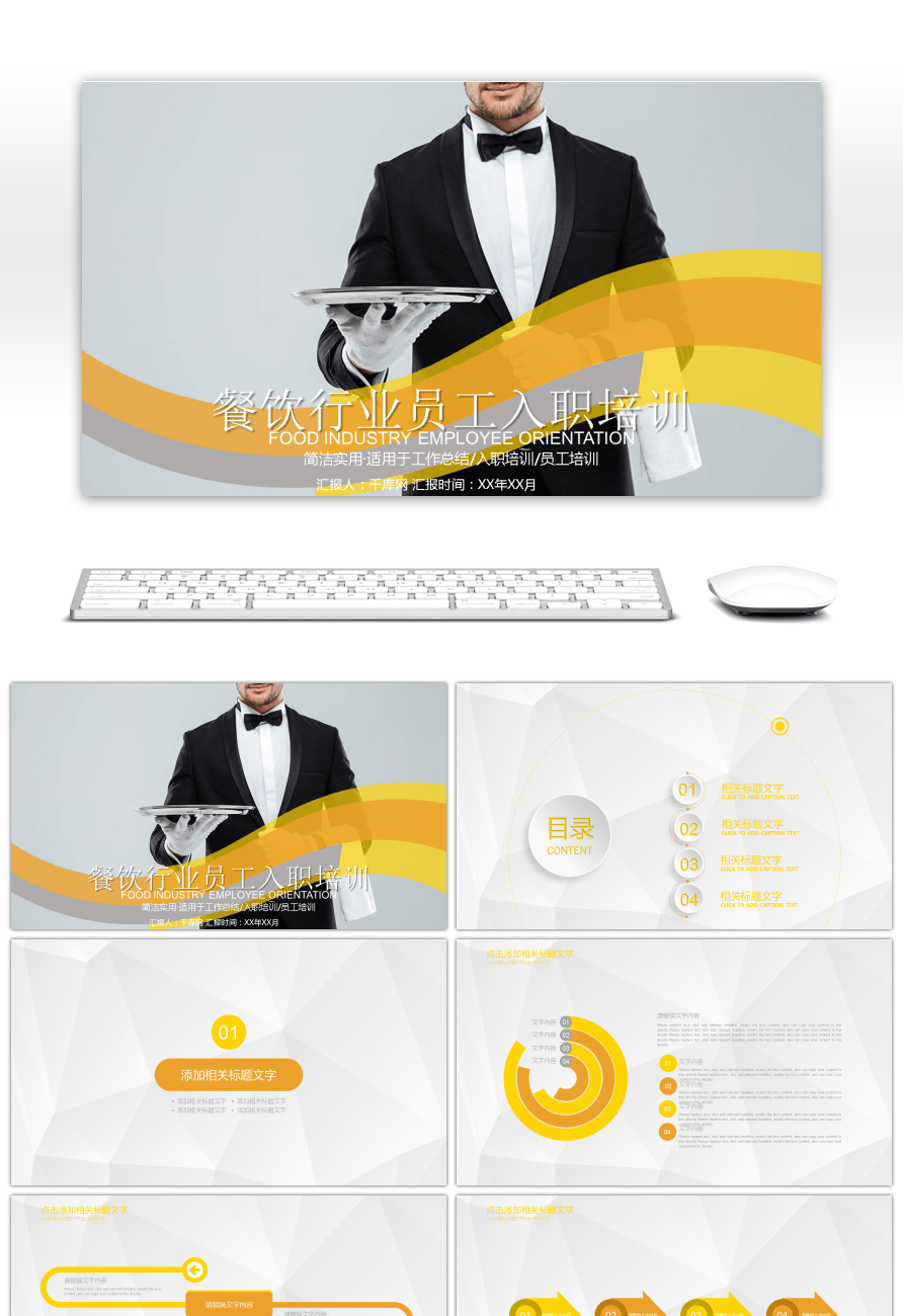 Awesome employee entry training hotel etiquette ppt template for employee entry training hotel etiquette ppt template toneelgroepblik Image collections