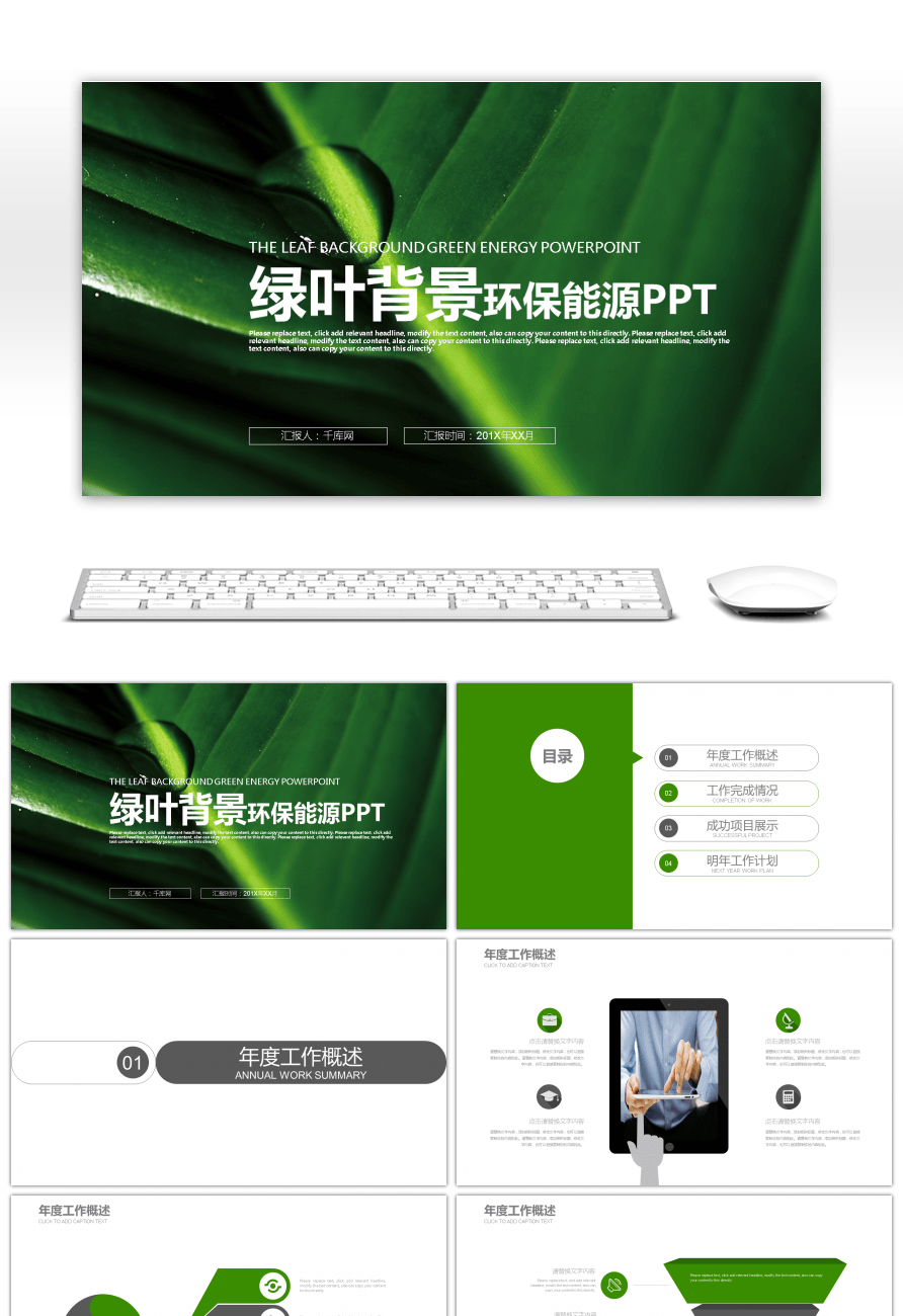Awesome green leaf environment green energy ppt template for