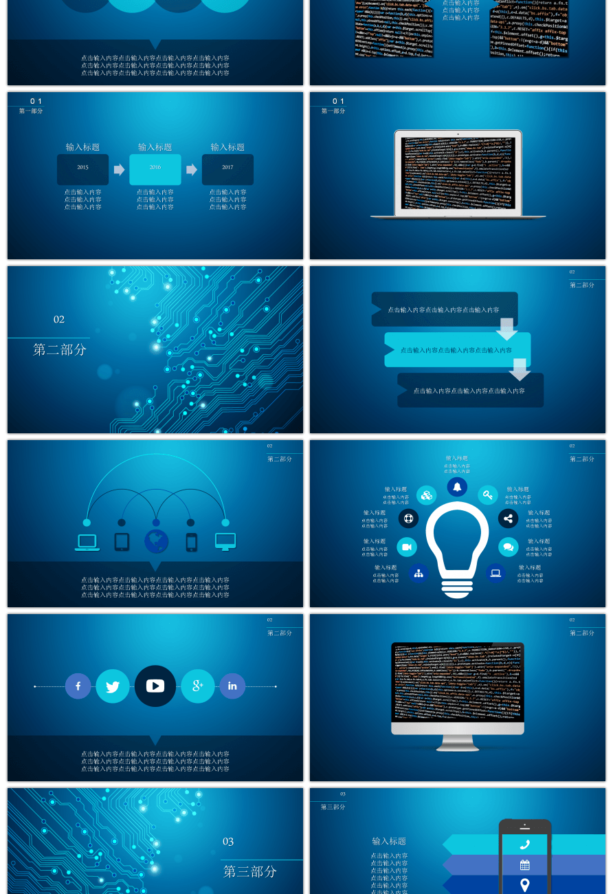 awesome technology business style big data theme ppt