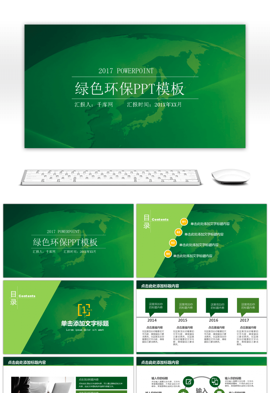 Awesome dynamic ppt template for green environmental protection for dynamic ppt template for green environmental protection toneelgroepblik Choice Image