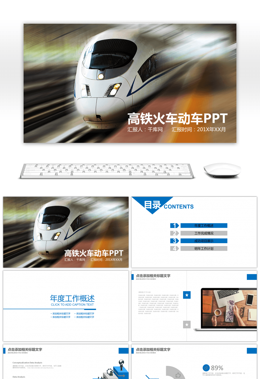 Awesome dynamic ppt template for railway train high speed rail dynamic ppt template for railway train high speed rail transport toneelgroepblik Images