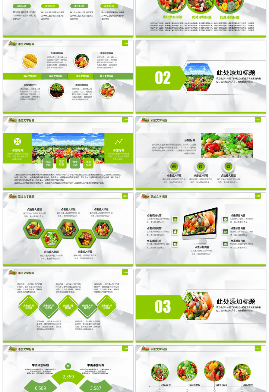 Awesome green ecological agricultural fruit and vegetable green ecological agricultural fruit and vegetable agricultural products ppt template toneelgroepblik Images