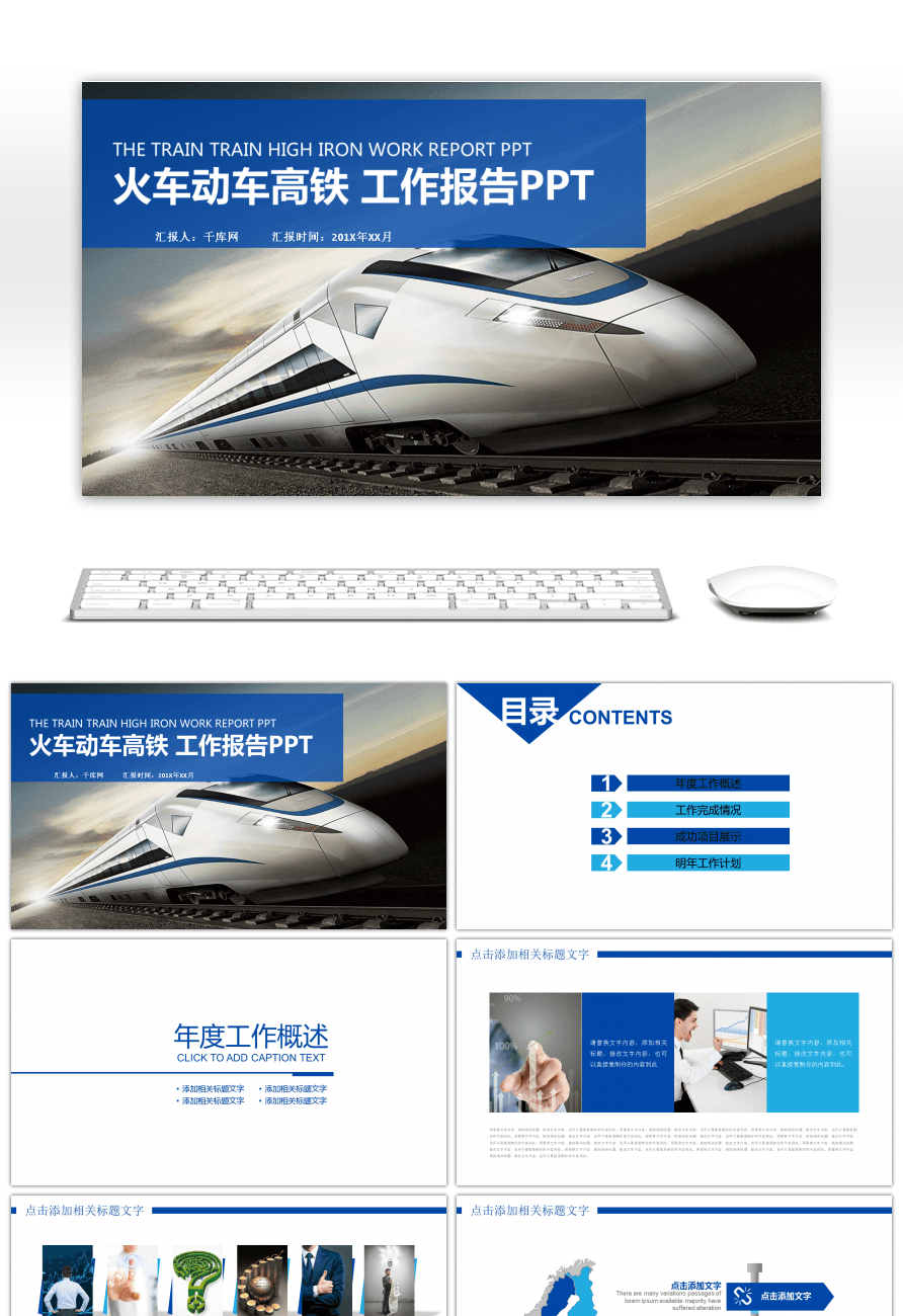 awesome ppt template for railway train high speed rail transport for