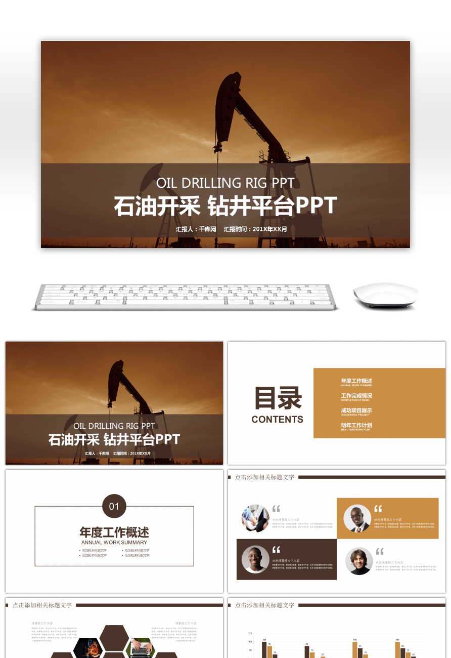 Awesome ppt template for industrial chemical industry of exploration ppt template for industrial chemical industry of exploration platform toneelgroepblik Images