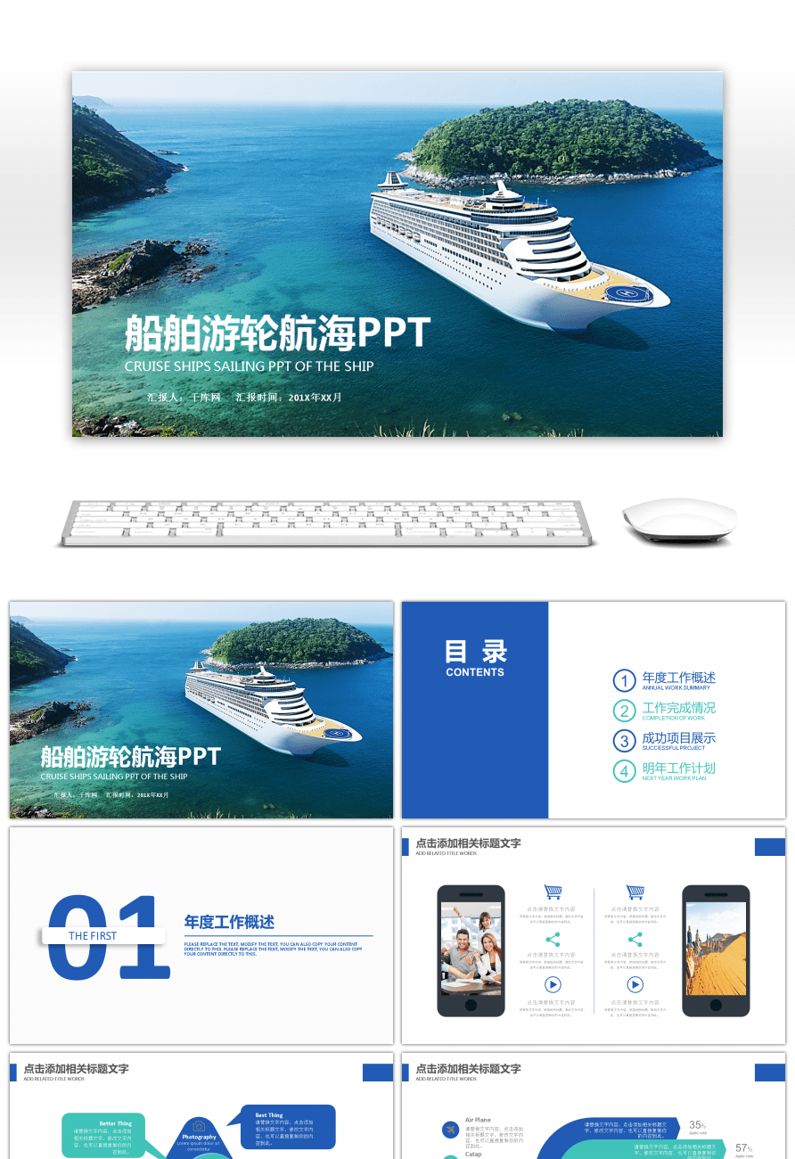 Impressionante ppt template for marine cruise cruise para download ppt template for marine cruise cruise toneelgroepblik Choice Image