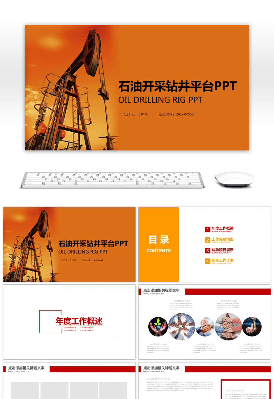 Awesome the orange exploration platform oil mining chemical ppt when using this ppt template you can avoid crediting the source to pngtree click here the orange exploration platform oil toneelgroepblik Images