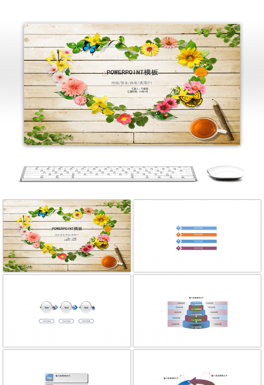 Awesome graph rich love wreath wood pattern background ppt template graph rich love wreath wood pattern background ppt template toneelgroepblik Image collections
