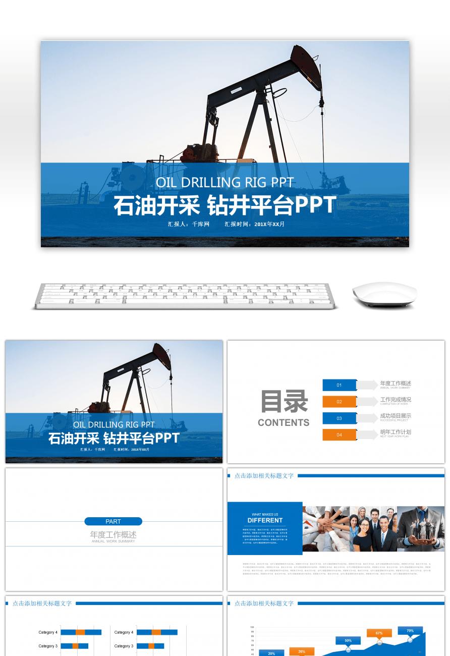 Awesome general dynamic ppt for exploration platform oil