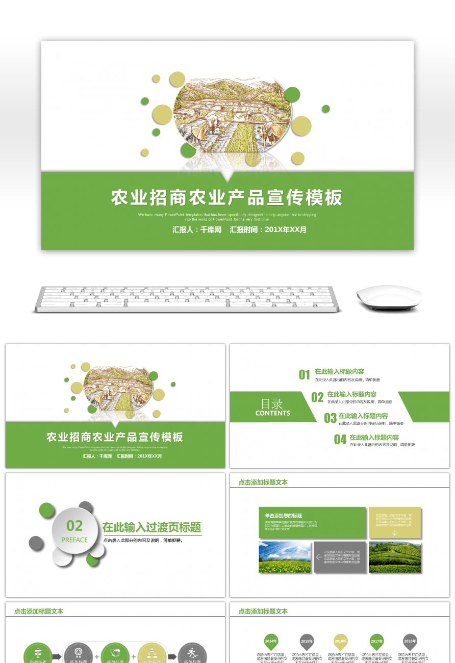 Awesome green ecological agricultural products ppt template for free green ecological agricultural products ppt template toneelgroepblik Choice Image