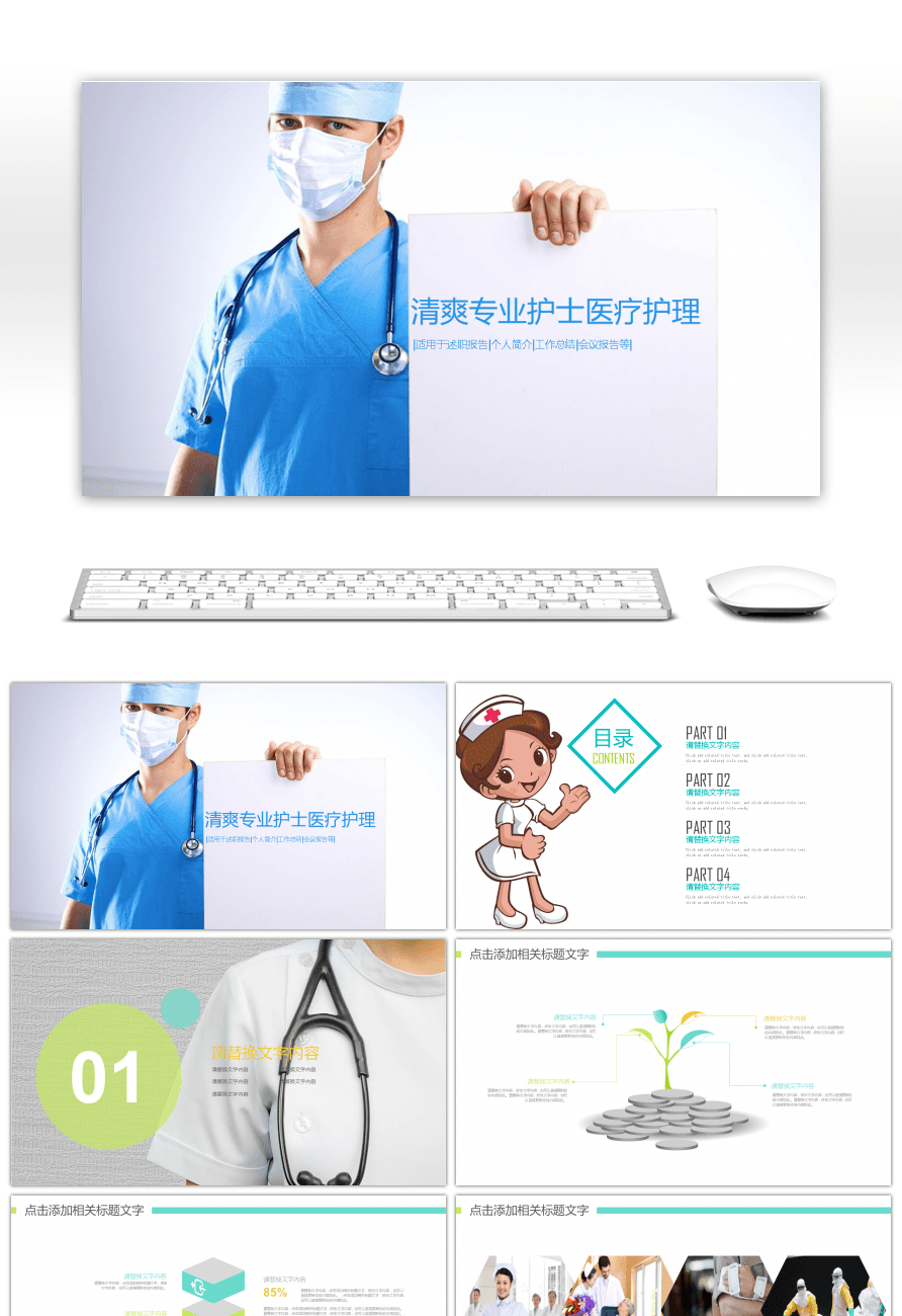 Awesome concise hospital nurse medical care medicine ppt template concise hospital nurse medical care medicine ppt template toneelgroepblik Gallery