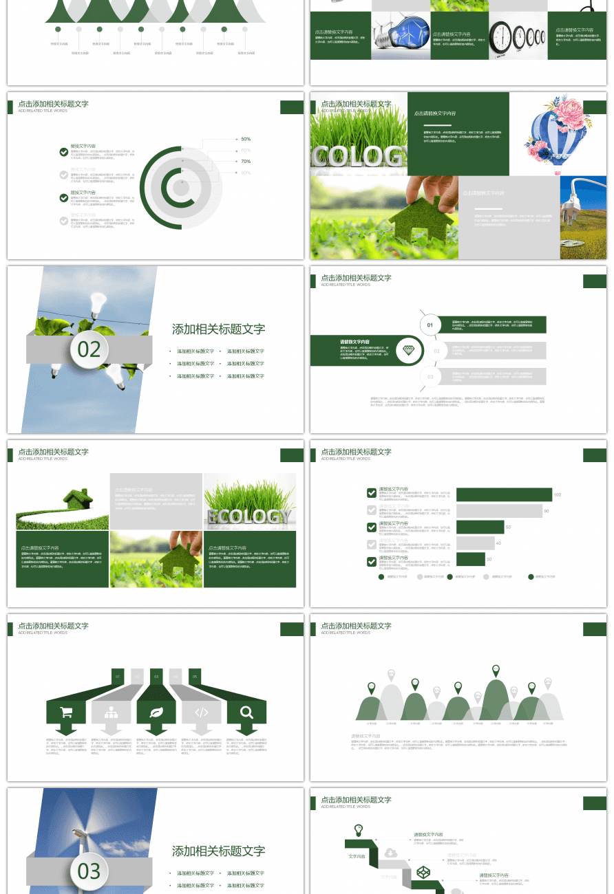 Awesome green city energy saving and environmental protection green city energy saving and environmental protection theme ppt template toneelgroepblik Image collections
