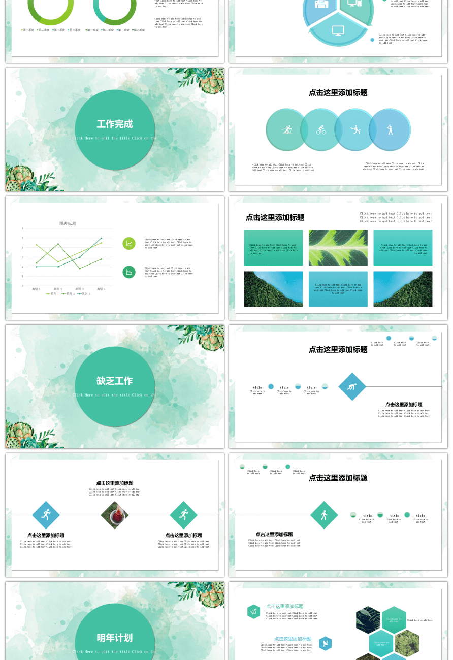 Awesome Small Fresh Water Color Scheme Summing Up Ppt Template For - Fresh cool ppt designs scheme