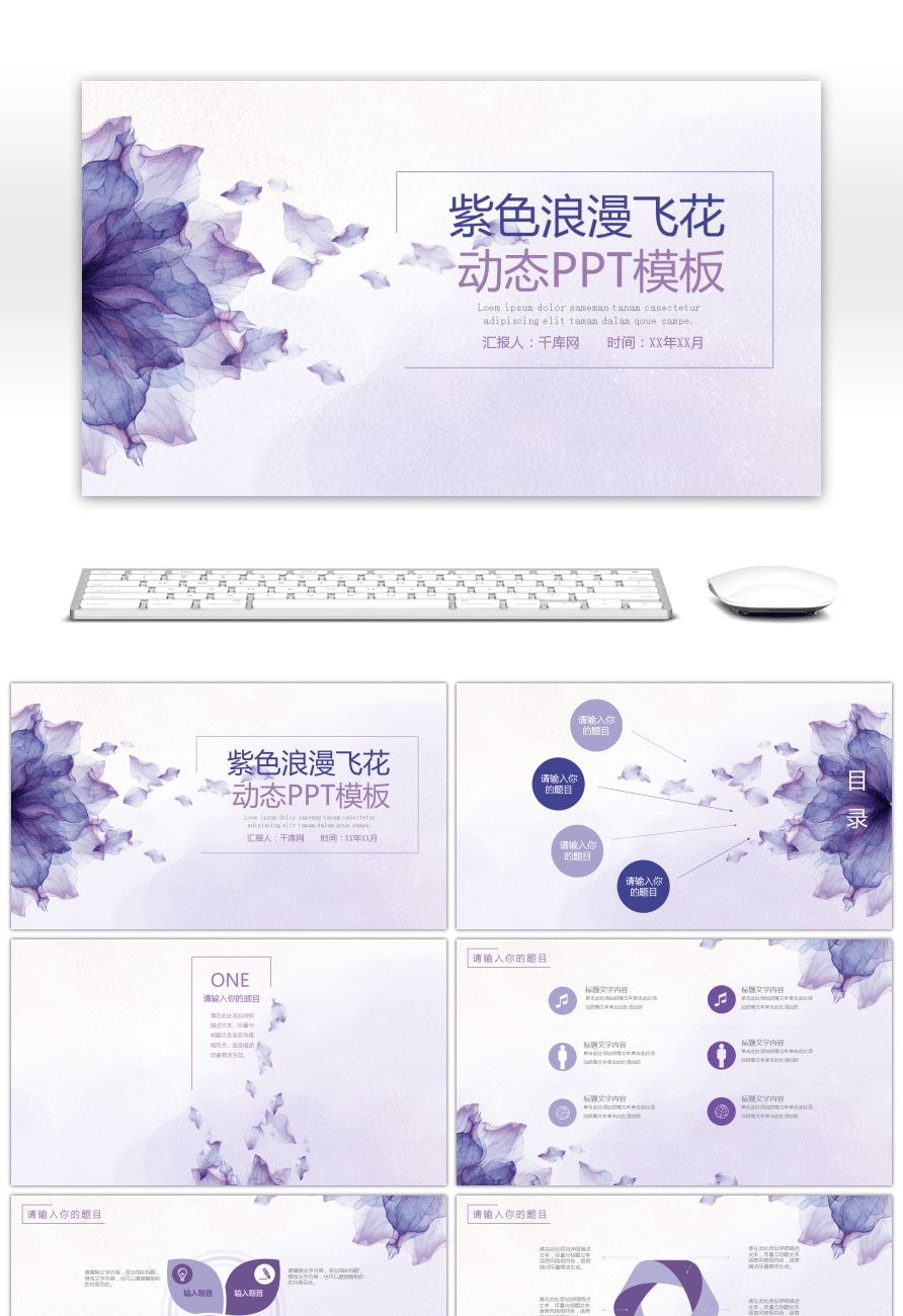 Awesome romantic purple brief summary report dynamic ppt template this ppt template is free for personal use additionally if you are subscribed to our premium account when using this ppt template you can avoid toneelgroepblik Images