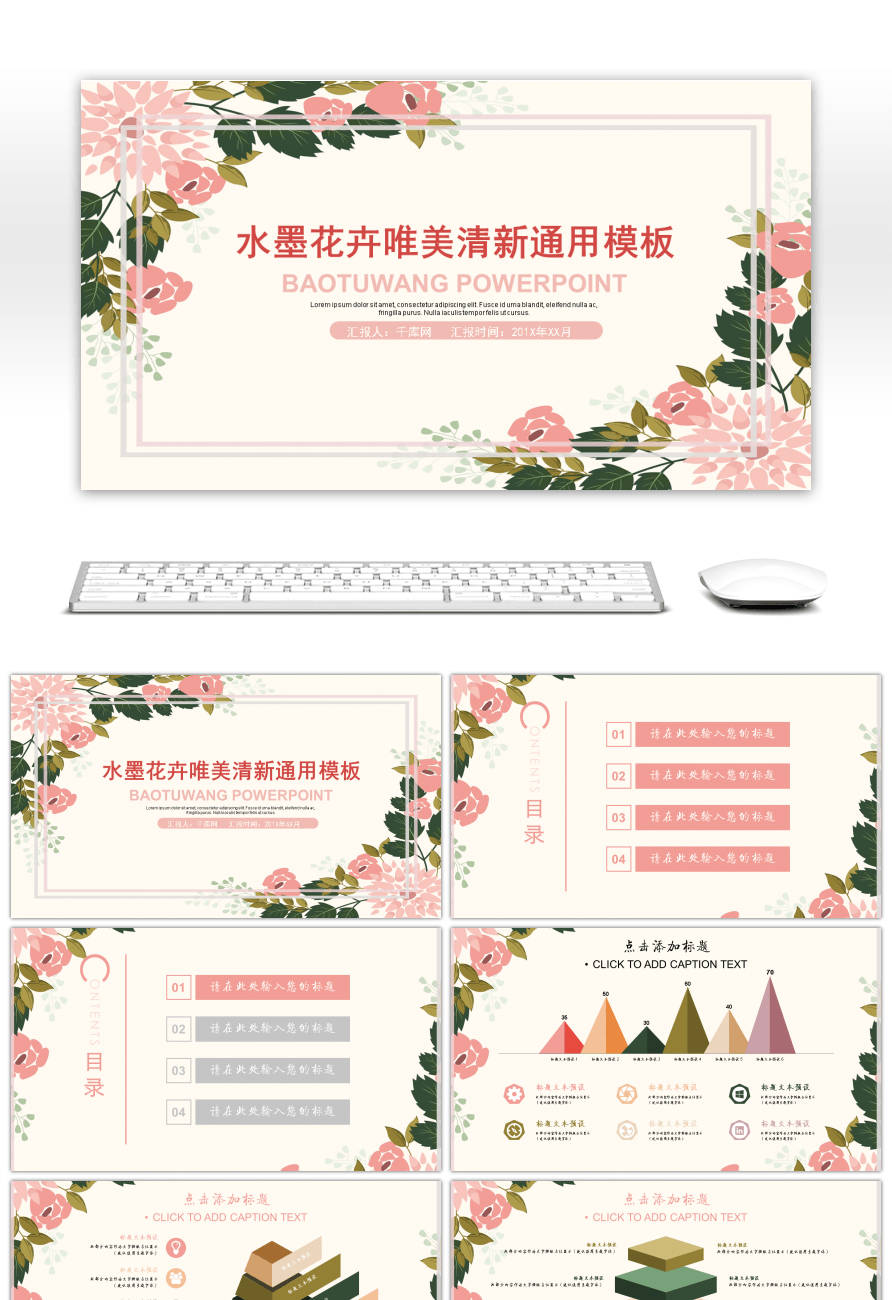 Awesome ink and wash flowers fresh and fresh general ppt template ink and wash flowers fresh and fresh general ppt template toneelgroepblik Images