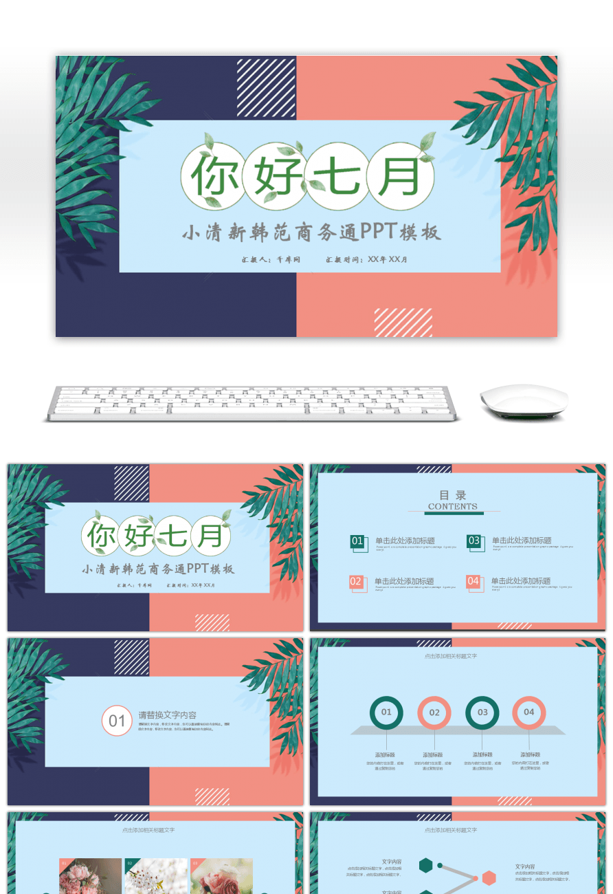 Awesome hello july small fresh korean fan business ppt template for this ppt template is free for personal use additionally if you are subscribed to our premium account when using this ppt template you can avoid toneelgroepblik Images