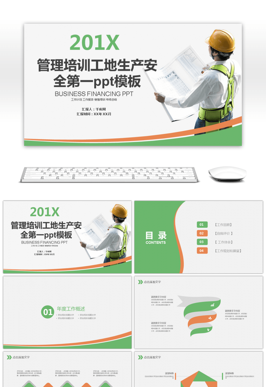 Awesome management training site production safety first ppt management training site production safety first ppt template maxwellsz