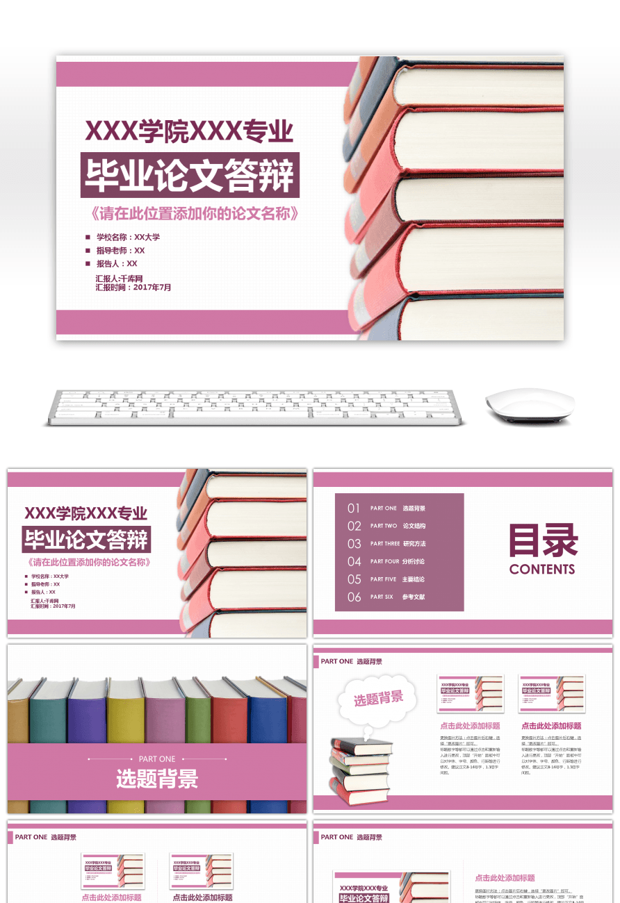 awesome warm rose colourful book graduation defense ppt template for