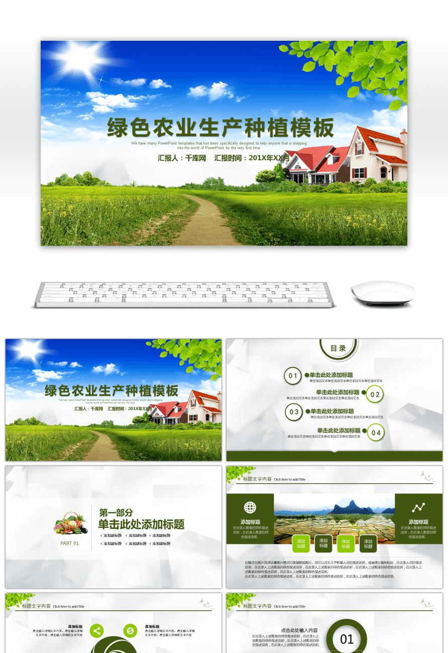Awesome ppt template for planting grain crops in green agriculture ppt template for planting grain crops in green agriculture toneelgroepblik Images