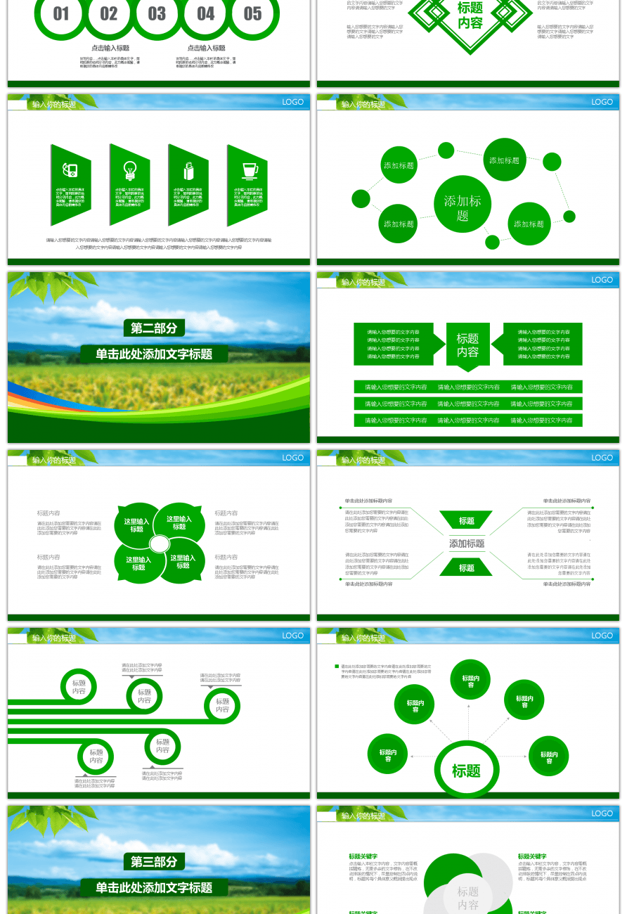 Awesome ppt template for agricultural rice cultivation for free ppt template for agricultural rice cultivation ppt template for agricultural rice cultivation toneelgroepblik Image collections