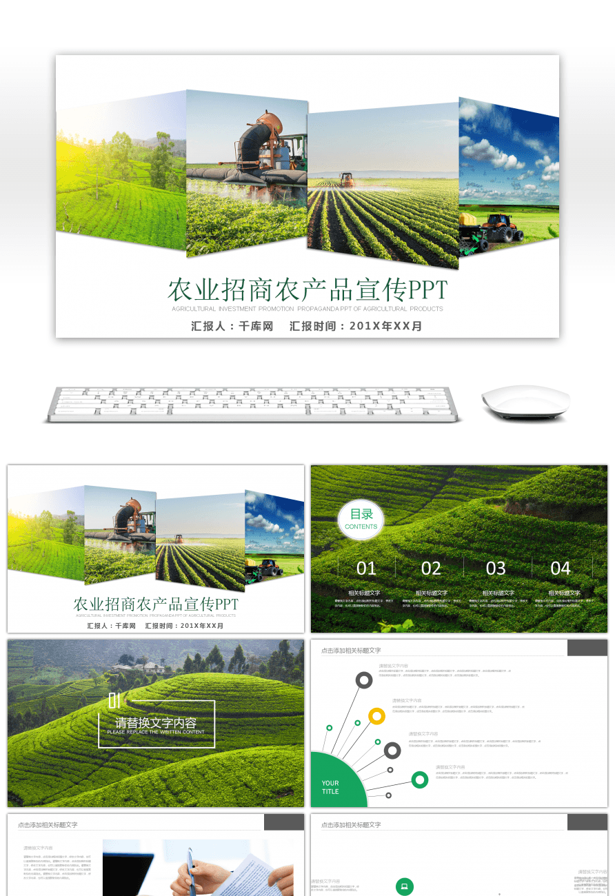 Awesome business investment ecological agricultural agricultural business investment ecological agricultural agricultural products modern ppt template toneelgroepblik Images