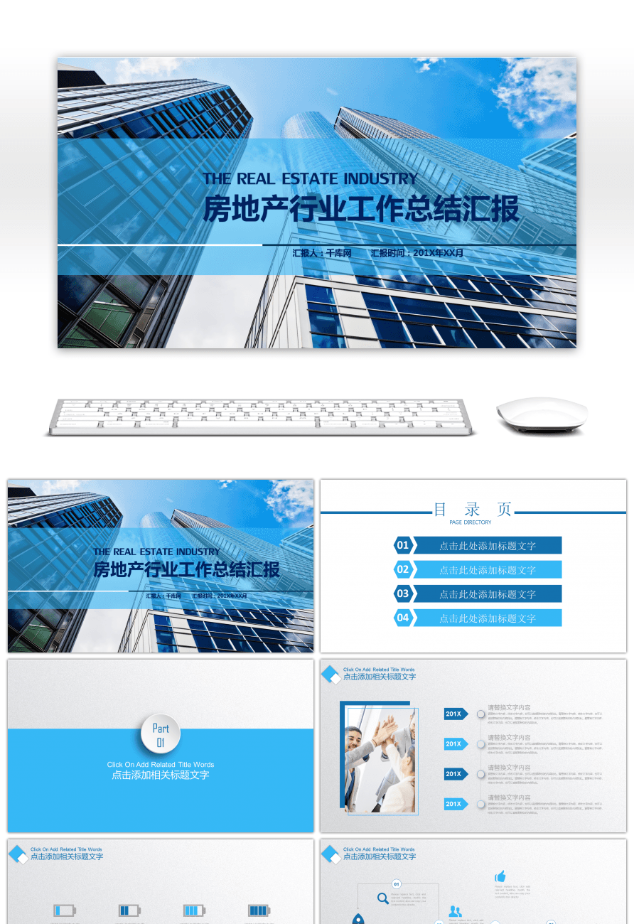Awesome simple atmospheric real estate company general ppt template simple atmospheric real estate company general ppt template toneelgroepblik Choice Image
