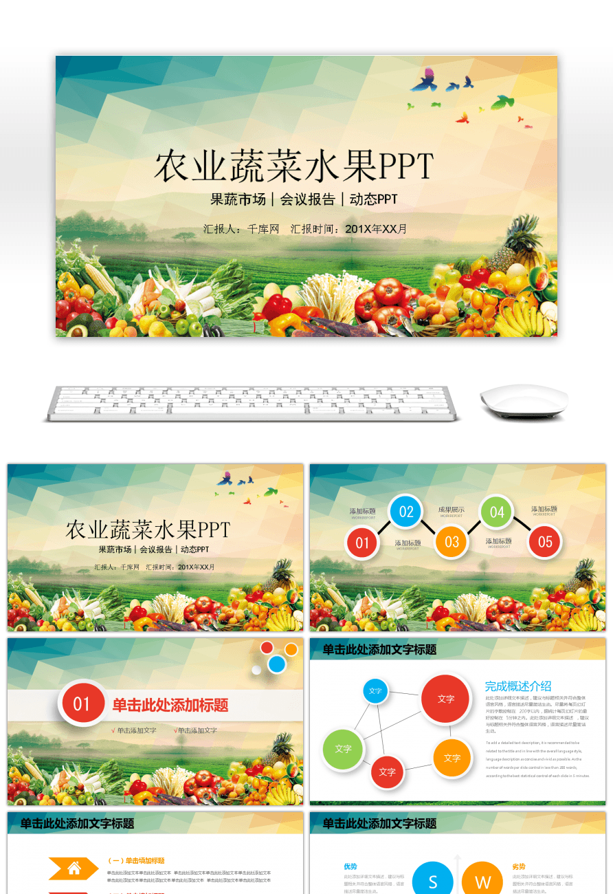 Awesome a general ppt template for planting fruit and vegetable of