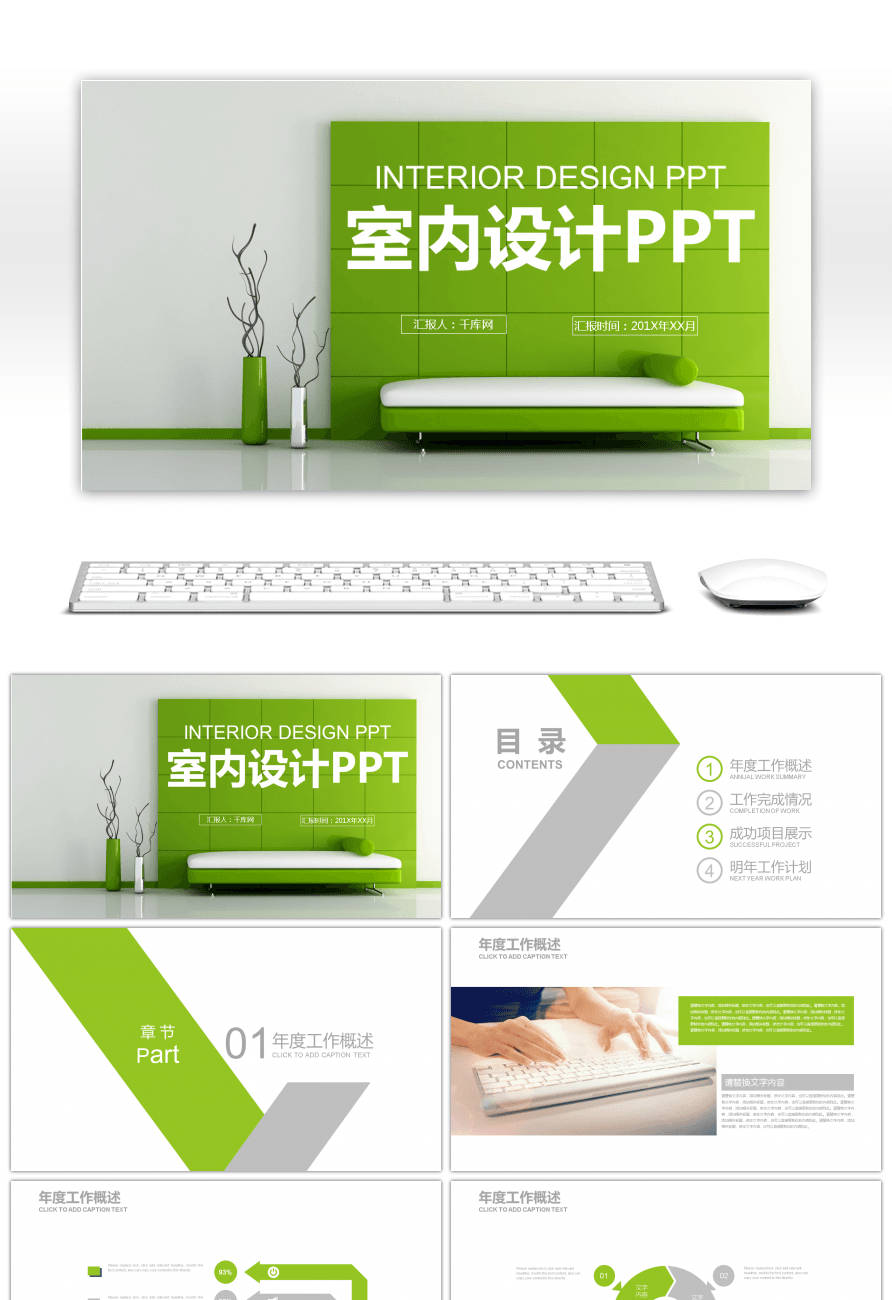 green interior design home decoration company ppt template