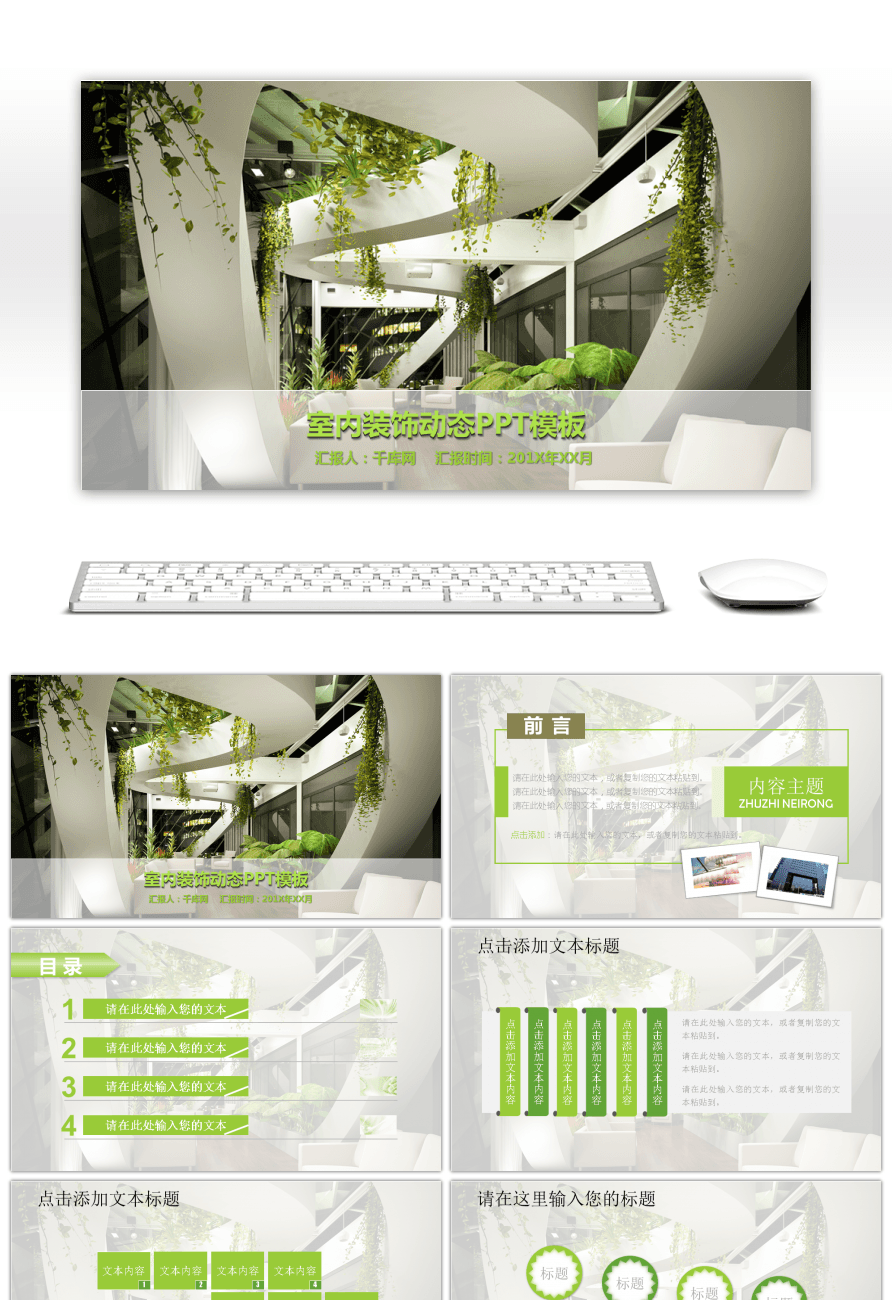 Awesome fresh style interior design home decoration company ppt for ...