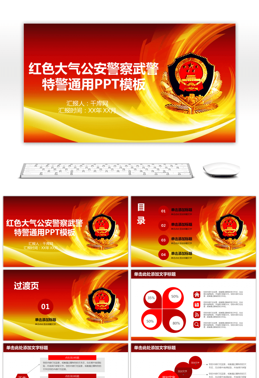 Awesome red atmosphere police police special police general ppt red atmosphere police police special police general ppt template toneelgroepblik Image collections