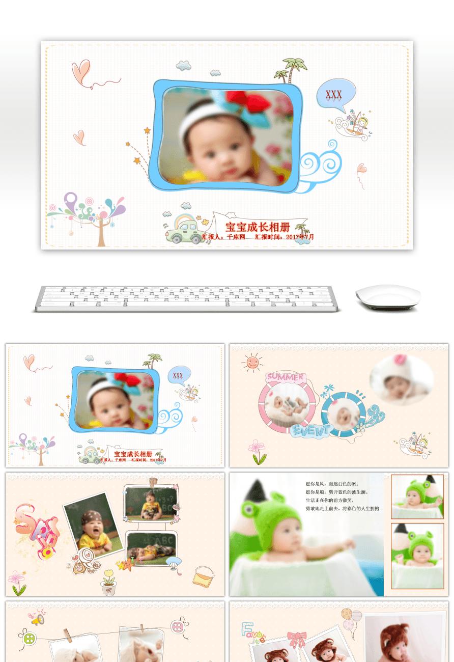 Beste Kostenlose Baby Powerpoint Vorlagen Bilder - Ideen fortsetzen ...