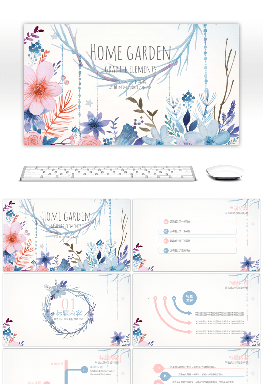 Creative Flowers, Small Fresh And General PPT Template
