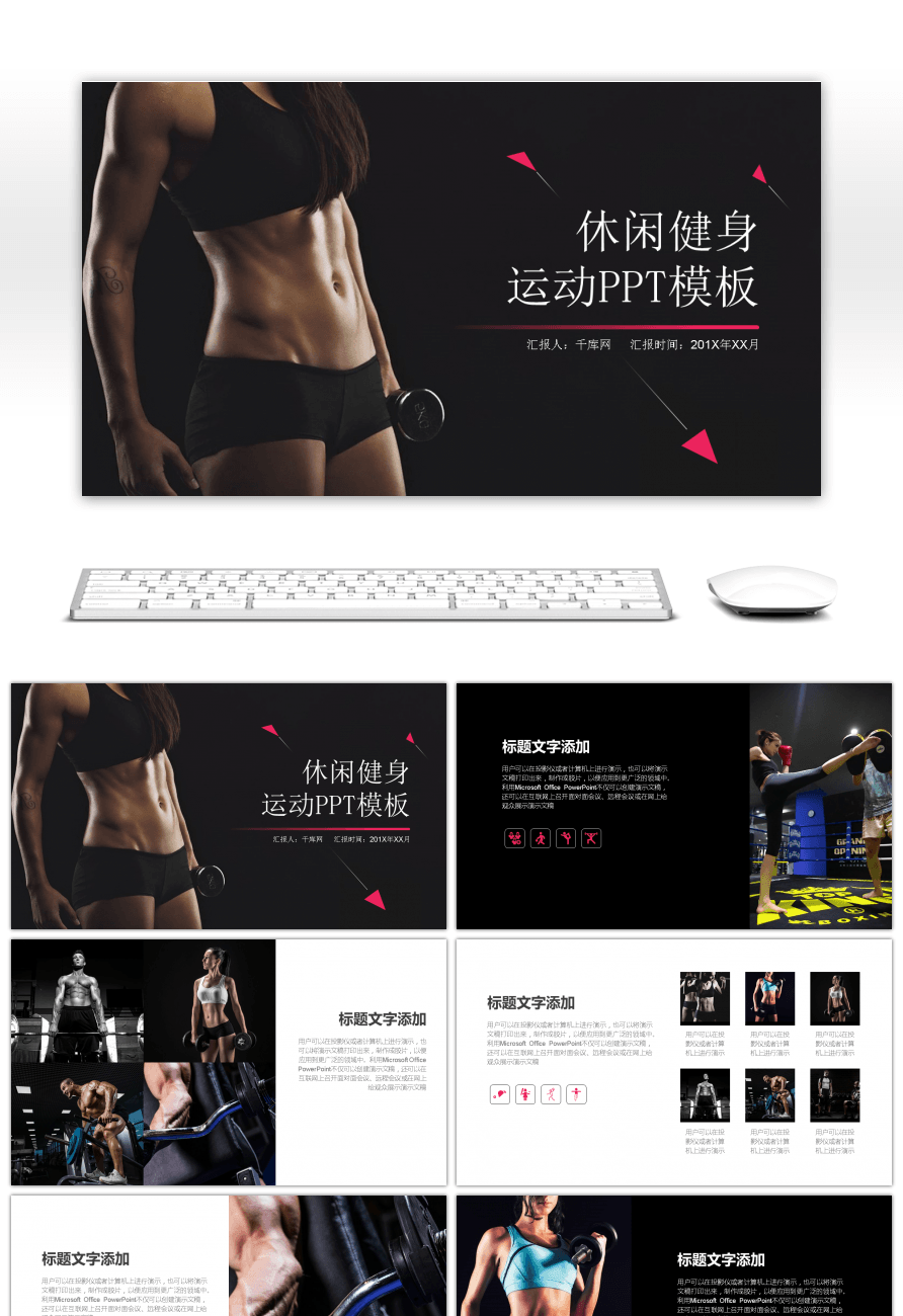 Awesome positive energy ppt template for leisure and fitness positive energy ppt template for leisure and fitness exercise toneelgroepblik Images