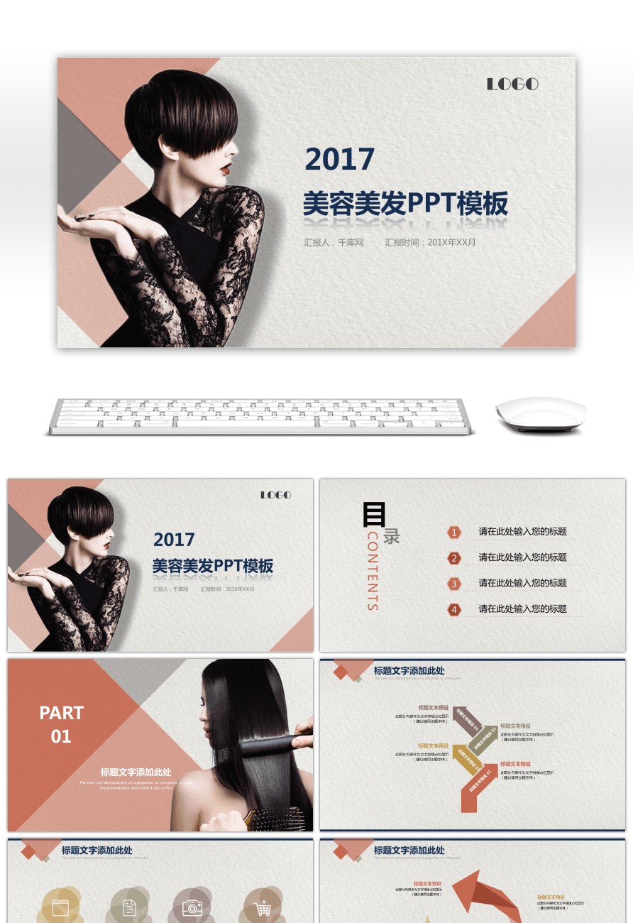 Awesome cosmetic and hairdressing cosmetics micro plastic plastic cosmetic and hairdressing cosmetics micro plastic plastic cosmetic ppt template toneelgroepblik Image collections
