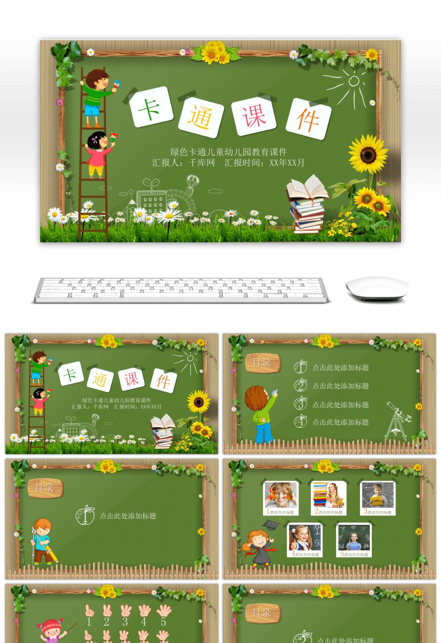 awesome children s kindergarten education cartoon courseware