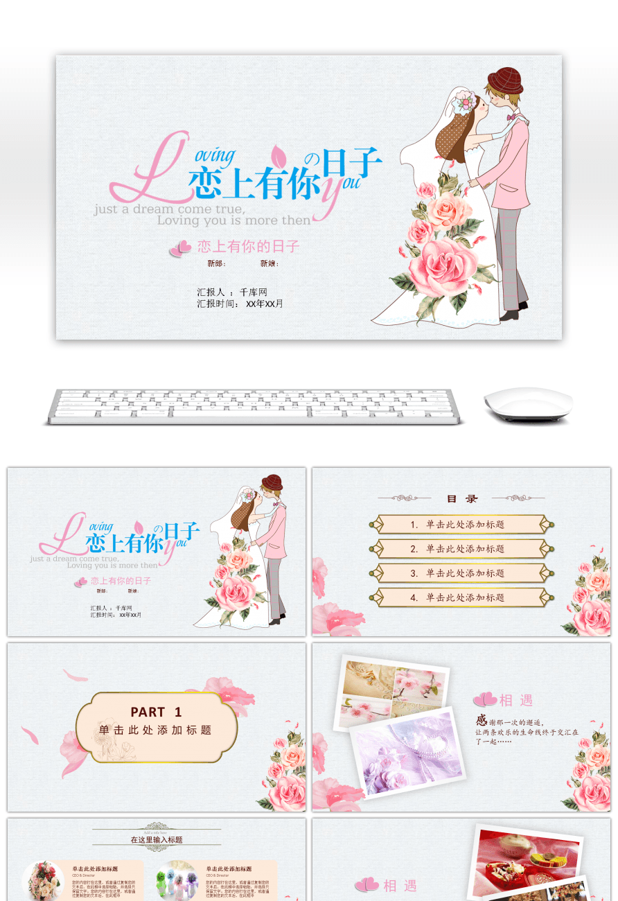 awesome hand painted romantic love growth love wedding ppt template