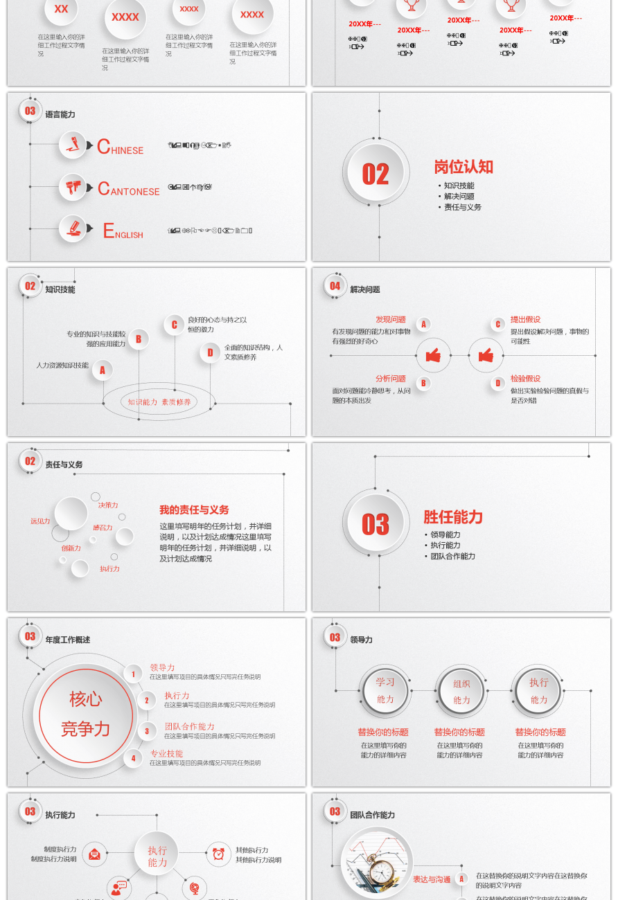 Awesome White And Red Creative Personality Personal Resume Template
