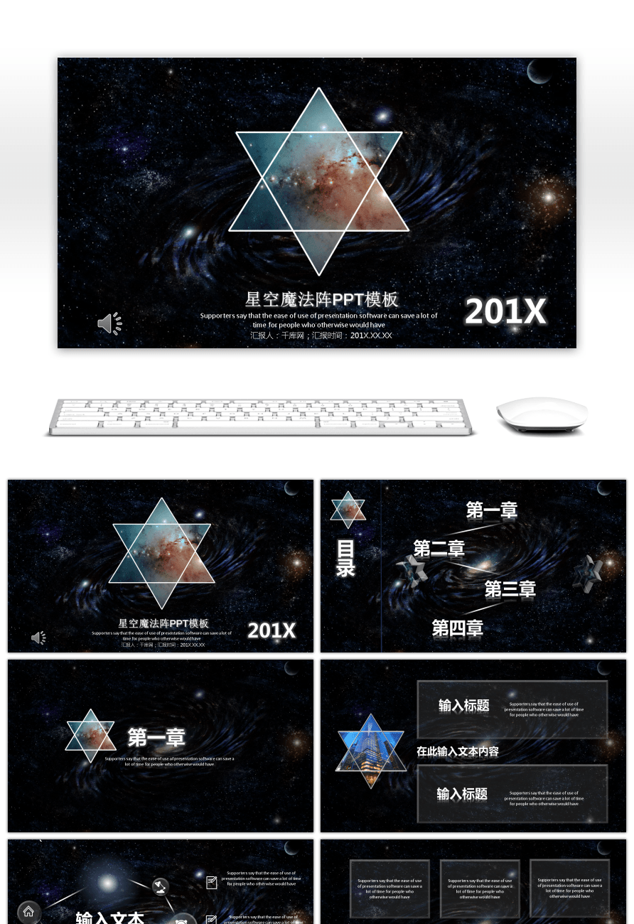 Awesome Star Space Magic Array Ppt Template For Unlimited Download