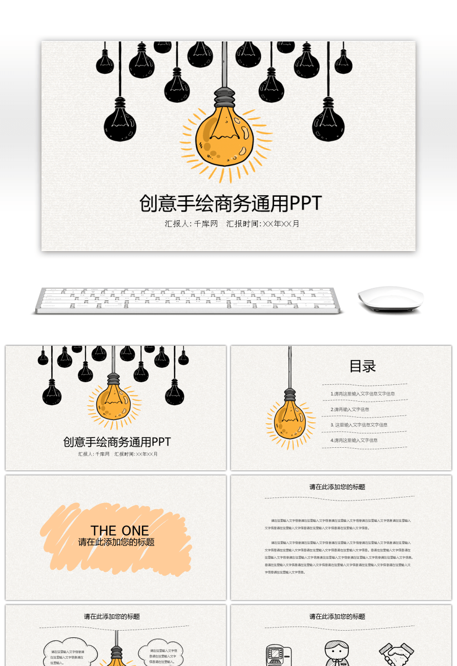 Creative Hand-painted Light Bulb Business Plan Business General PPT