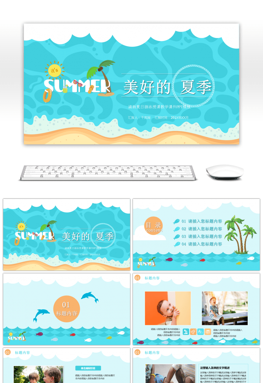 awesome ppt template for teaching courseware for fresh summer