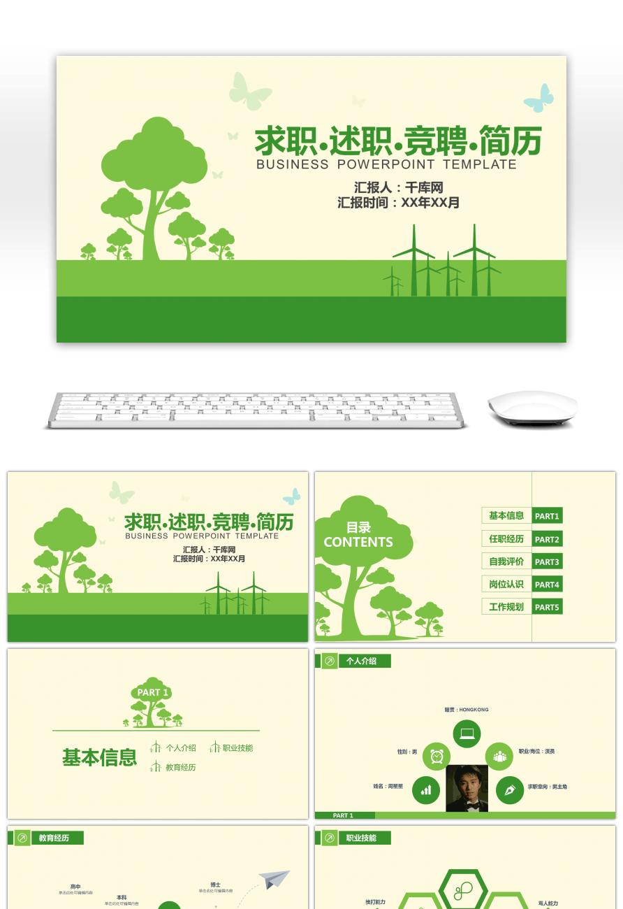 Increíble la plantilla del curriculum vitae de la industria verde ...