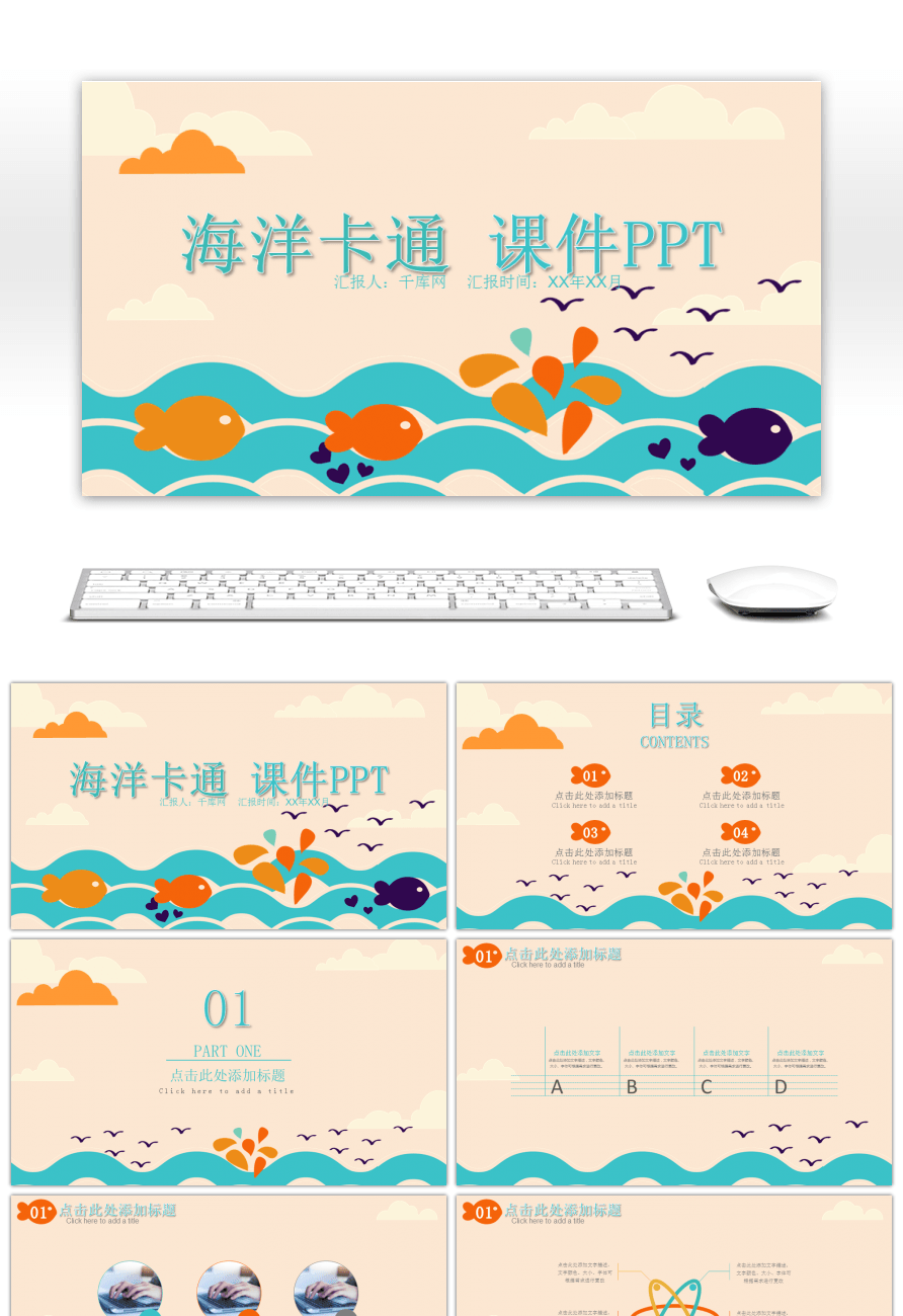 Awesome Cute Cartoon Small Fish Children Courseware Ppt Template For