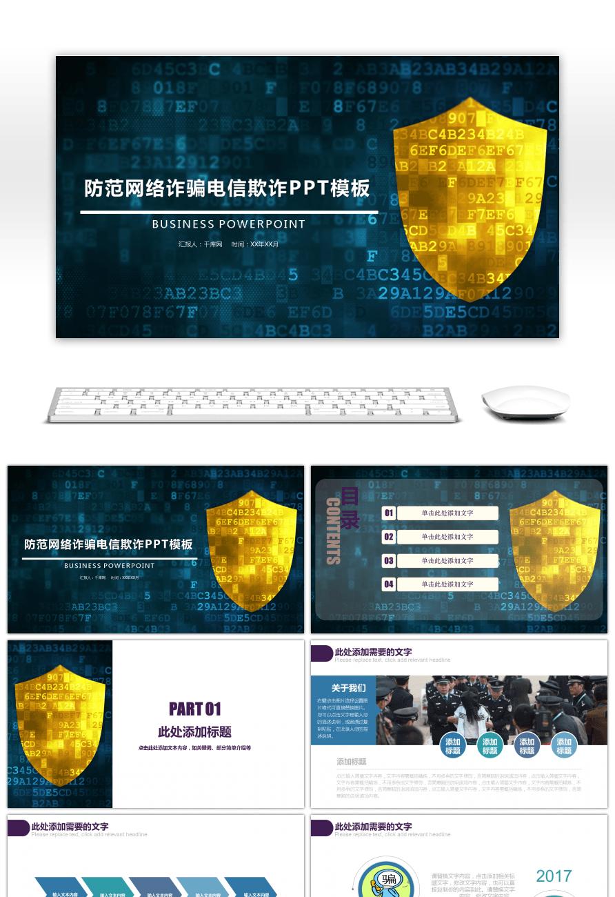 pngtreeの無制限ダウンロード用の素晴らしいオンライン詐欺詐欺レポート