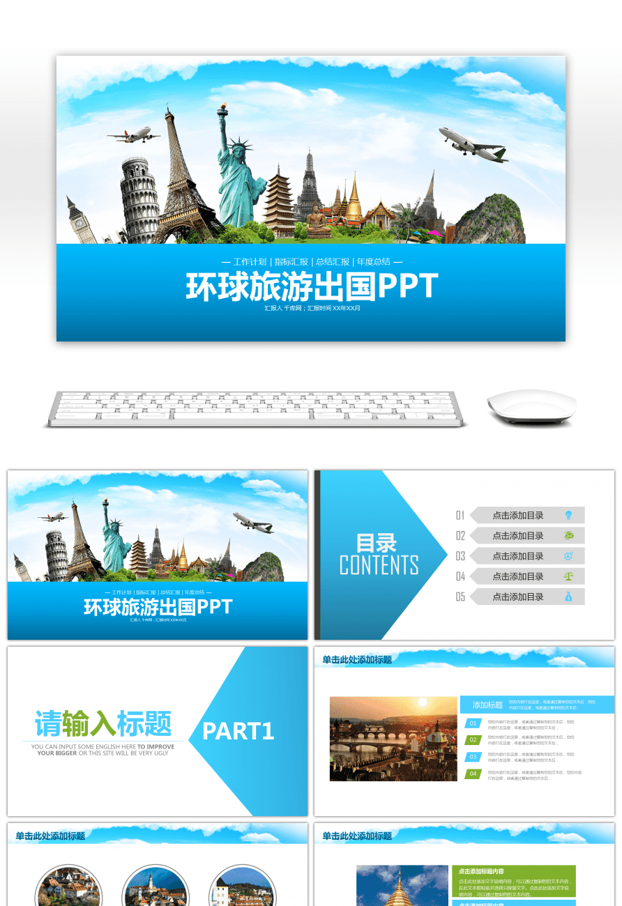 Overseas Study Abroad Ppt Template