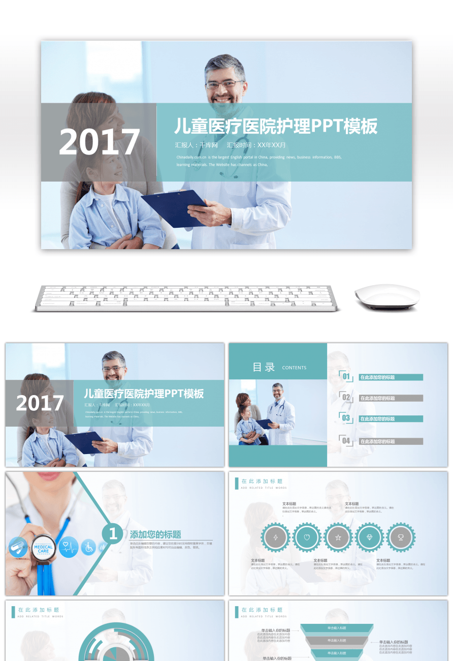Awesome nursing ppt template for childrens medical hospital of fine nursing ppt template for childrens medical hospital of fine atmosphere toneelgroepblik Gallery