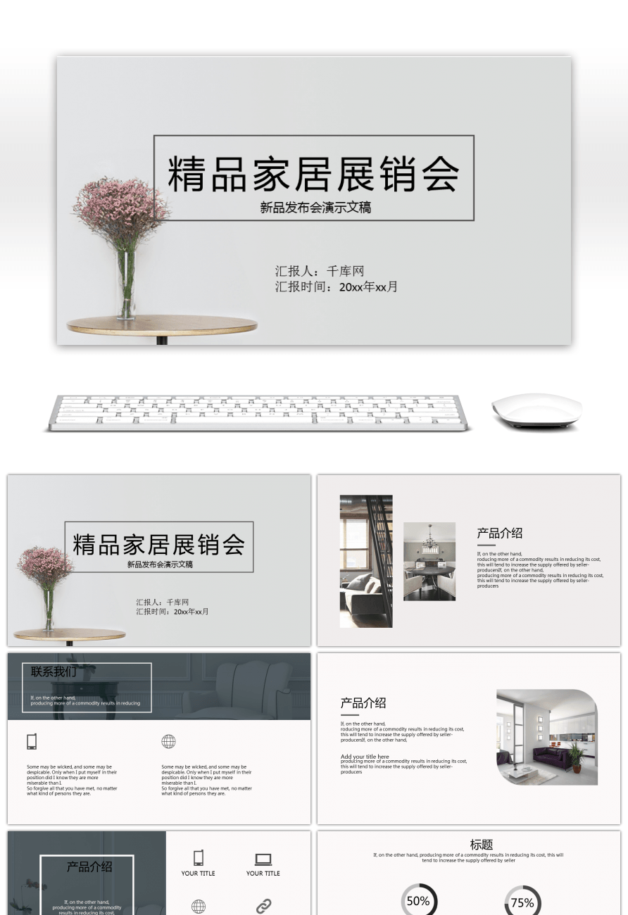 Awesome simple and elegant home conference ppt template for free simple and elegant home conference ppt template toneelgroepblik Gallery