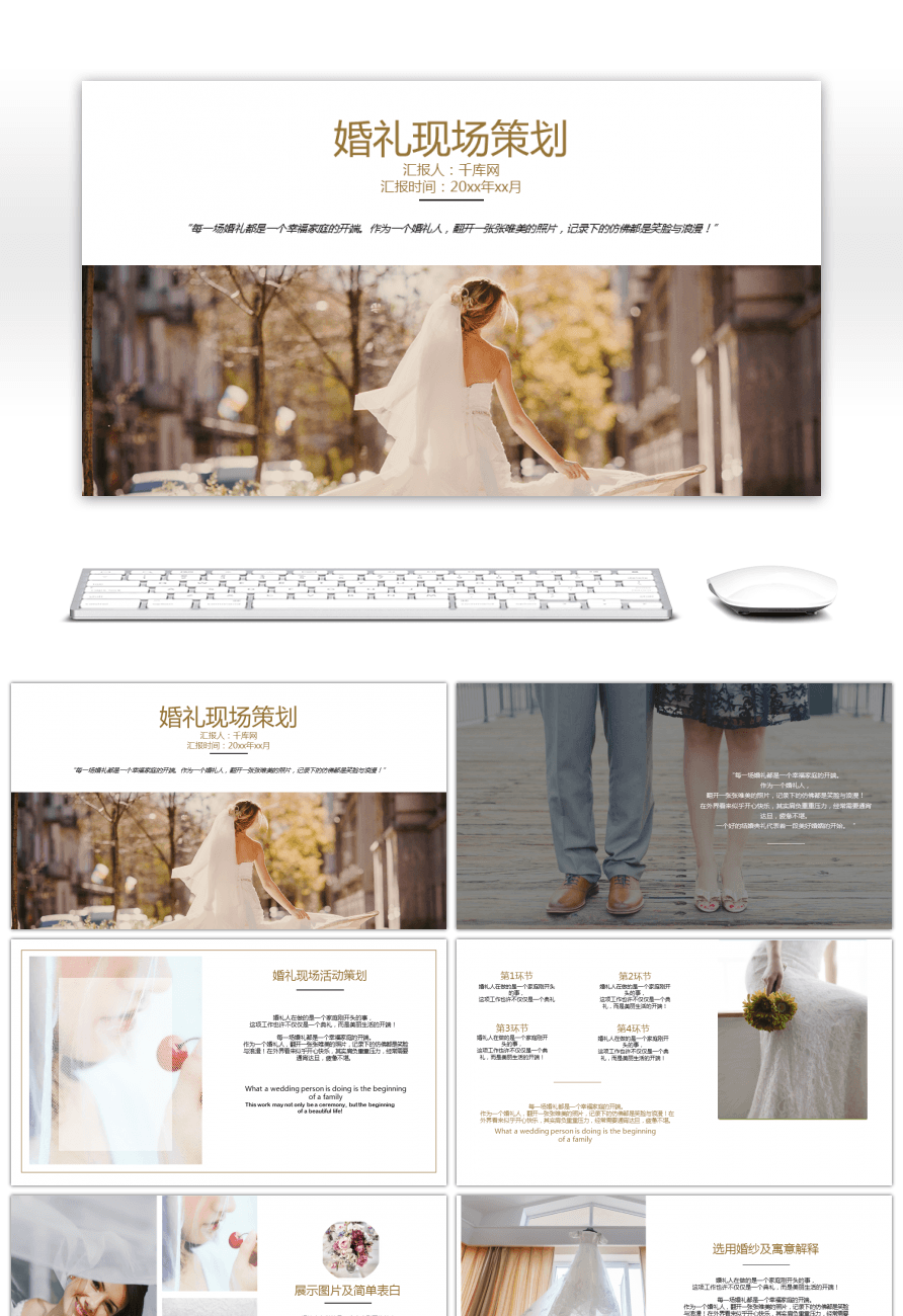 Wedding Site | Awesome Simple Atmosphere Wedding Site Planning Ppt Template For